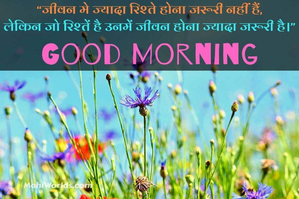 best-good-morning-quotes-in-hindi