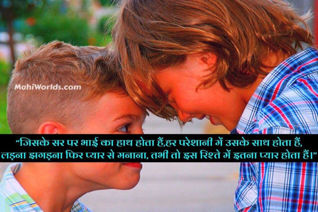 Shayari Brother