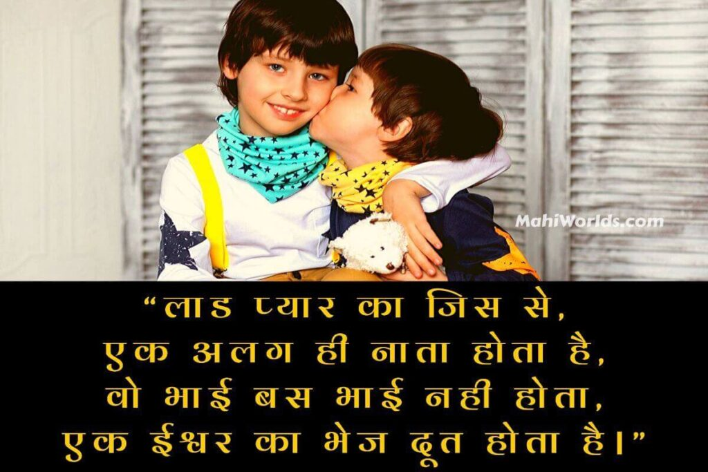 Shayari For Brother In Hindi