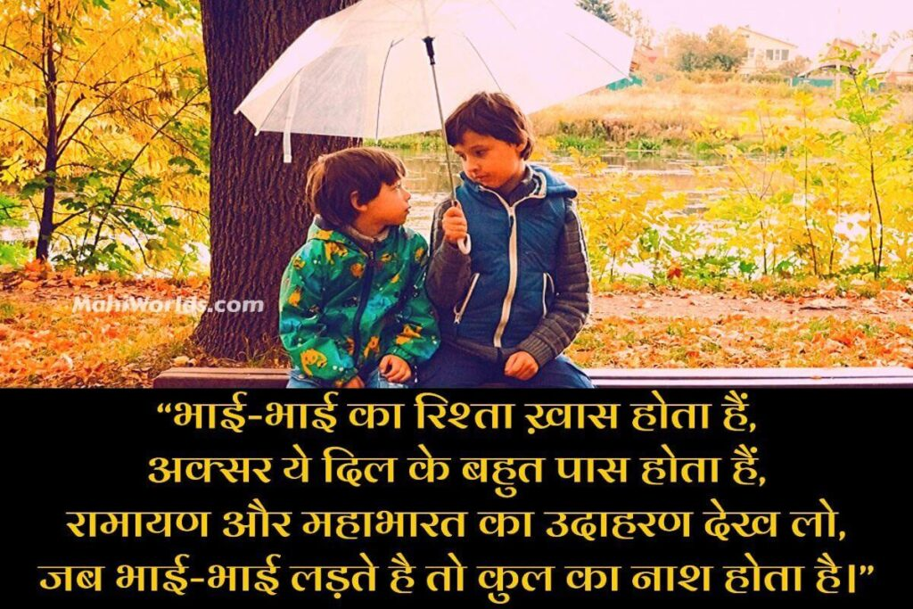 Brother Shayari