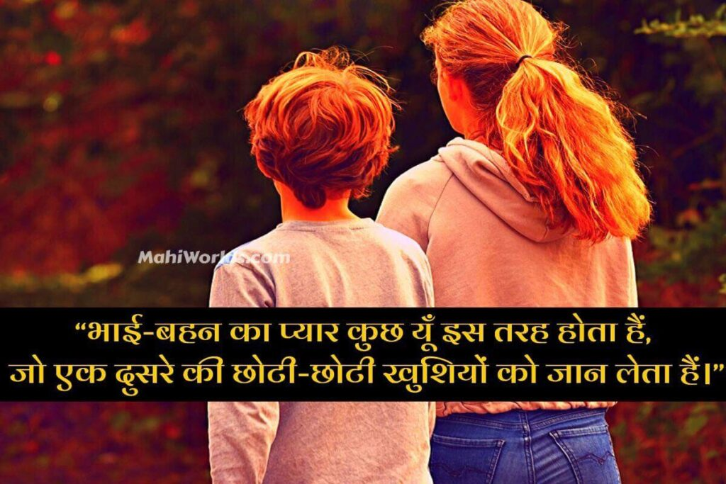 Bhai Bhai Shayari In Hindi
