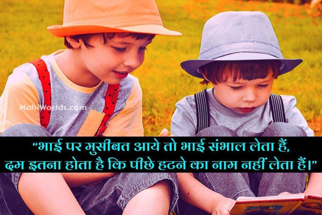 Brother Shayari In Hindi