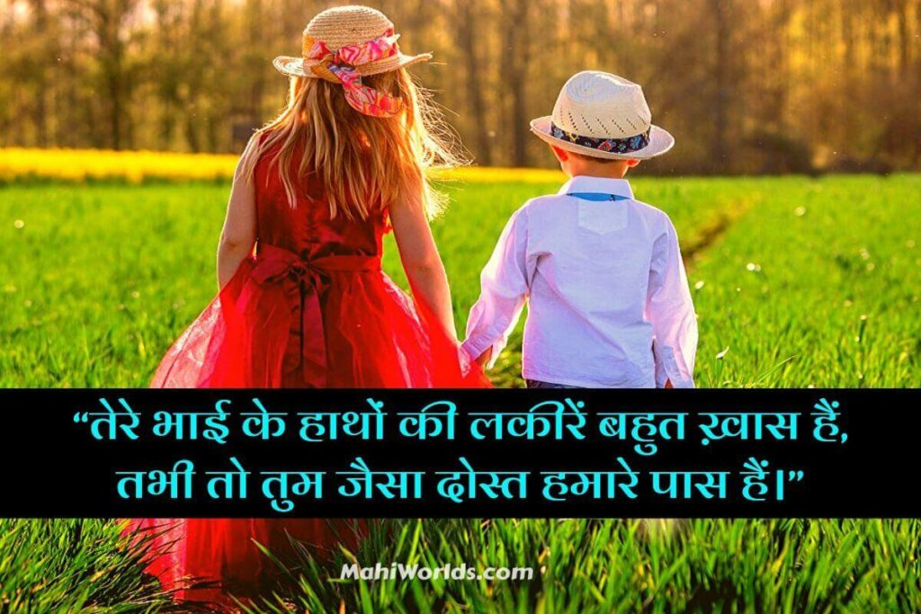 Shayari For Sister And Brother