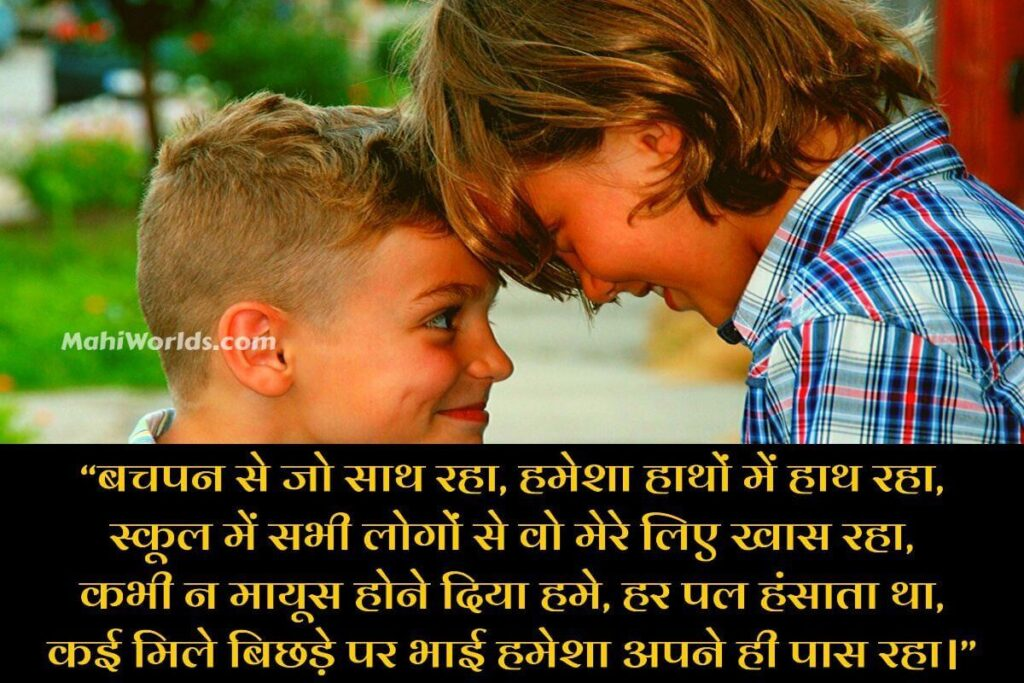 Brother Ke Liye Shayari