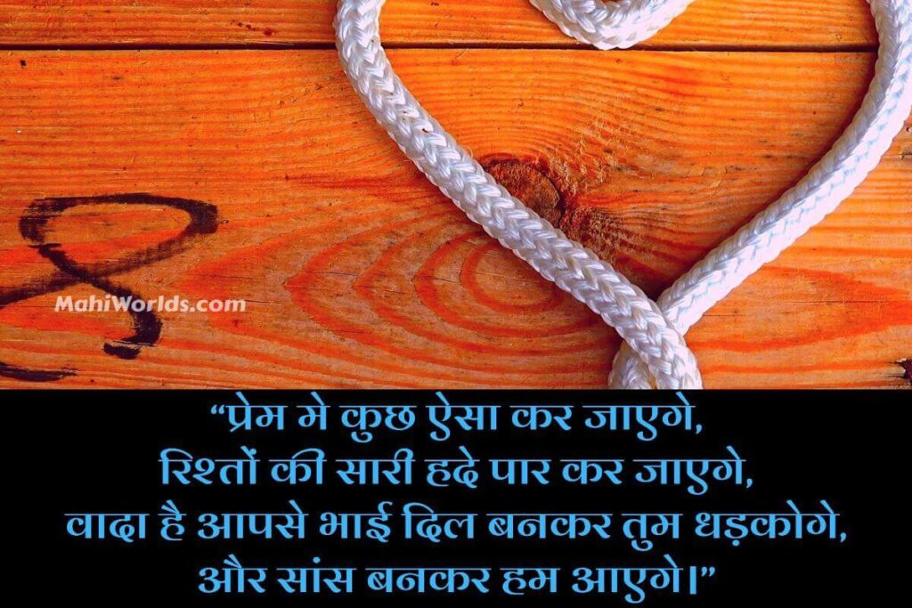 Shayari For Brother In Hindi Language