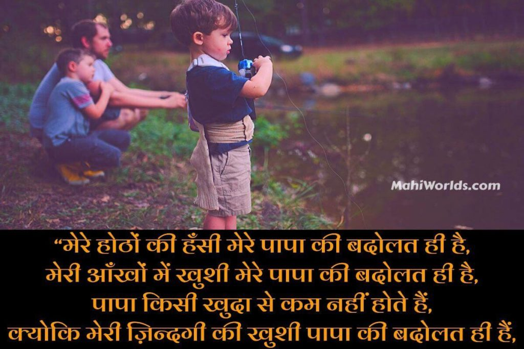 emotional-father-daughter-quotes-in-hindi
