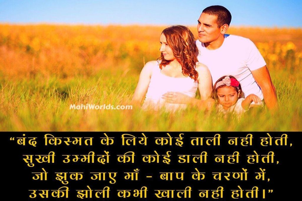 emotional-quotes-on-father-in-hindi