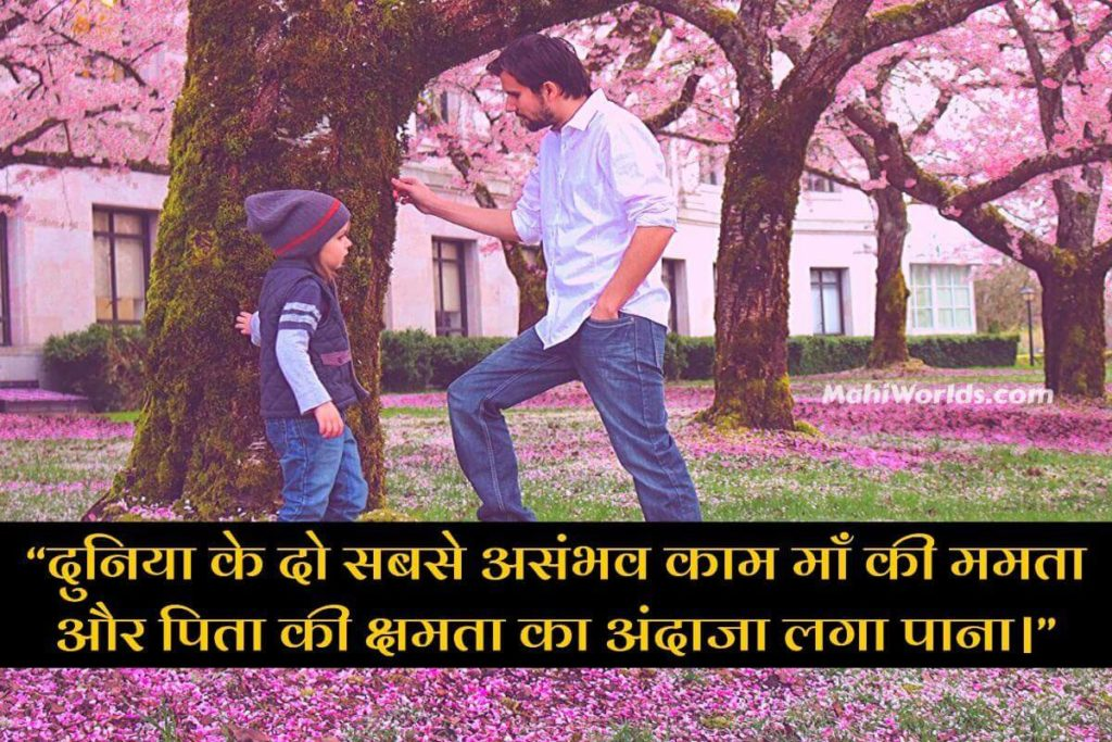 father-day-quotes-in-hindi