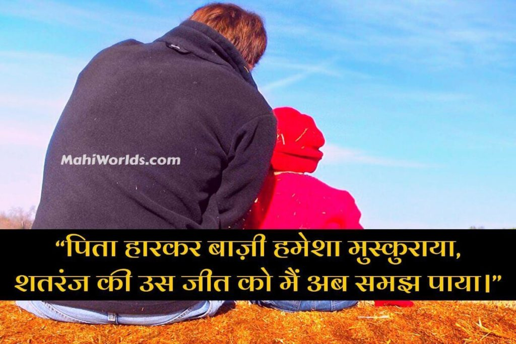 father-quotes-in-hindi