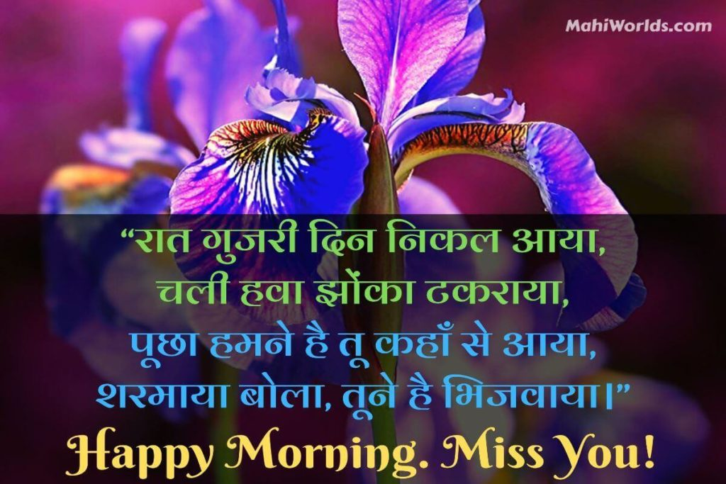 good-morning-love-quotes-in-hindi