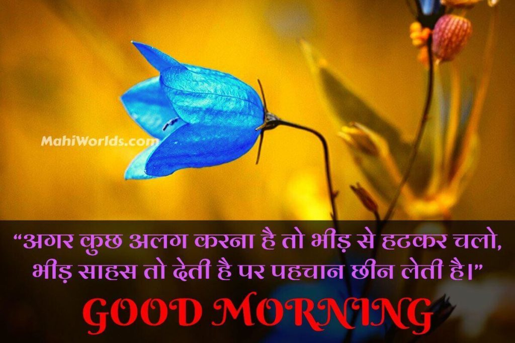good-morning-quotes-in-hindi-with-images
