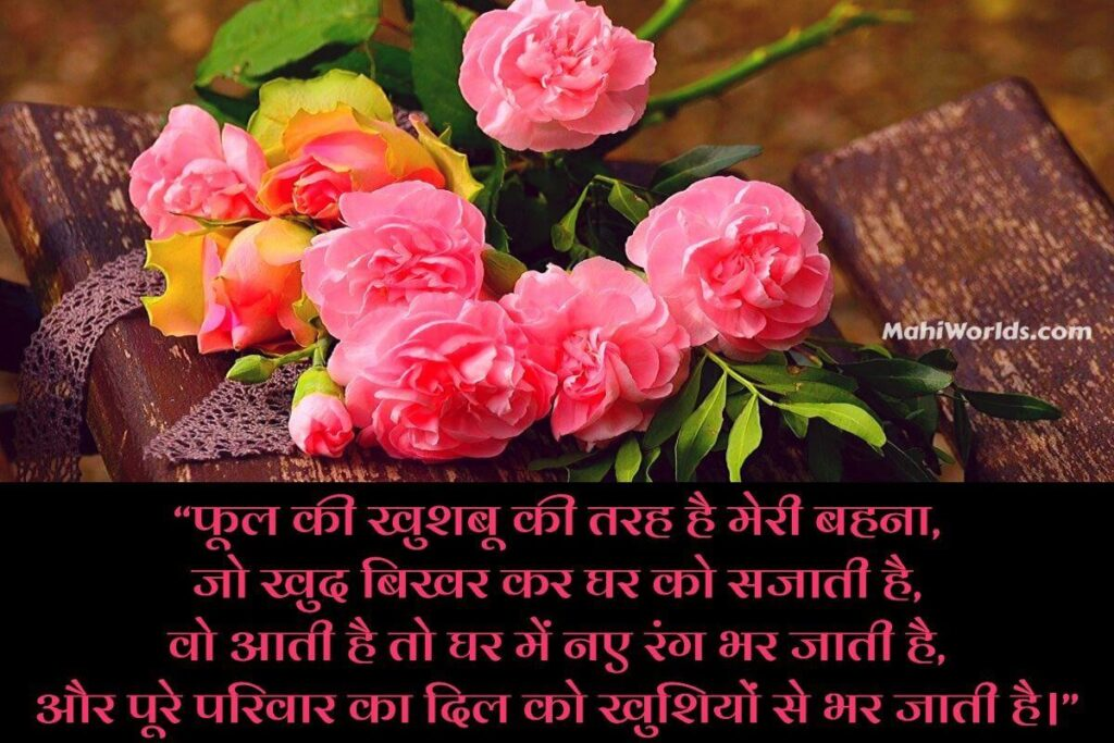 sister-quotes-in-hindi