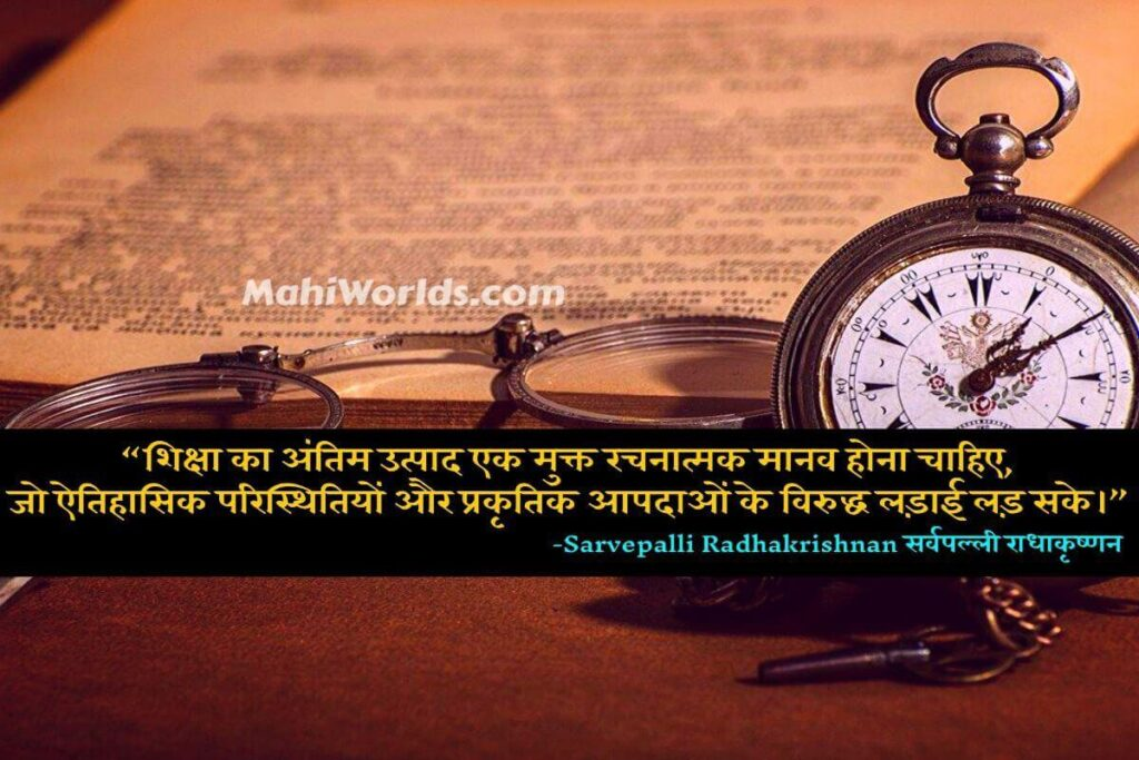Education Quotes For Students In Hindi