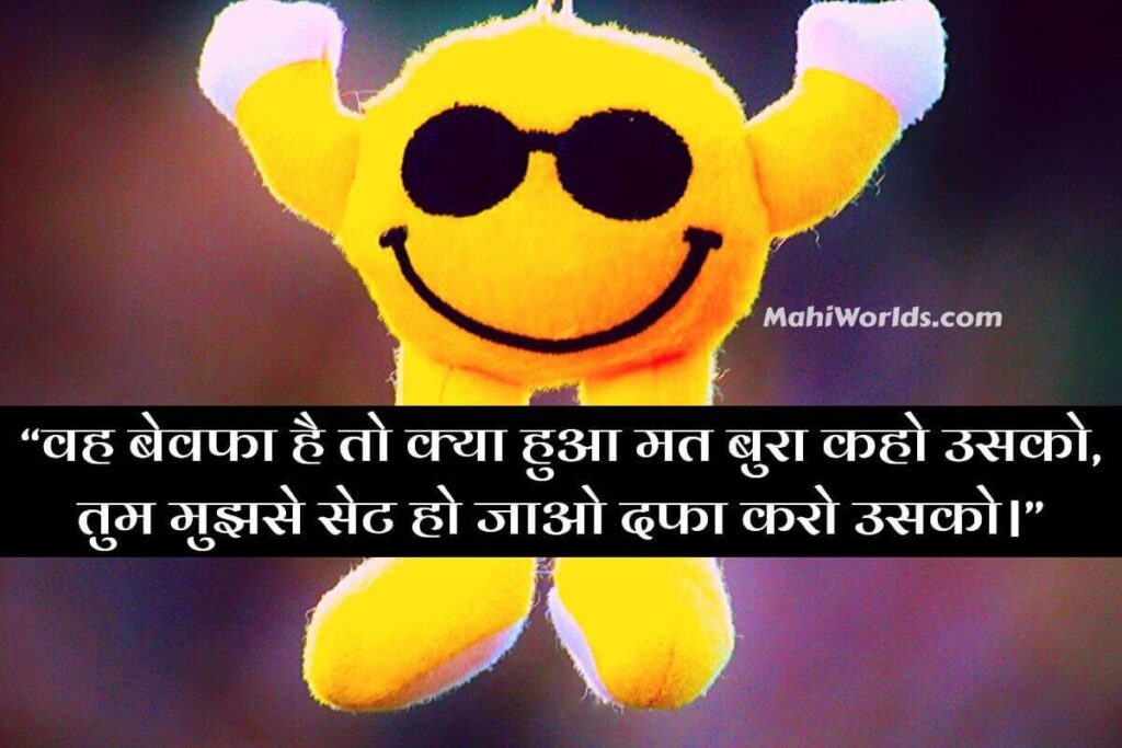 Funny Shayari On Friends