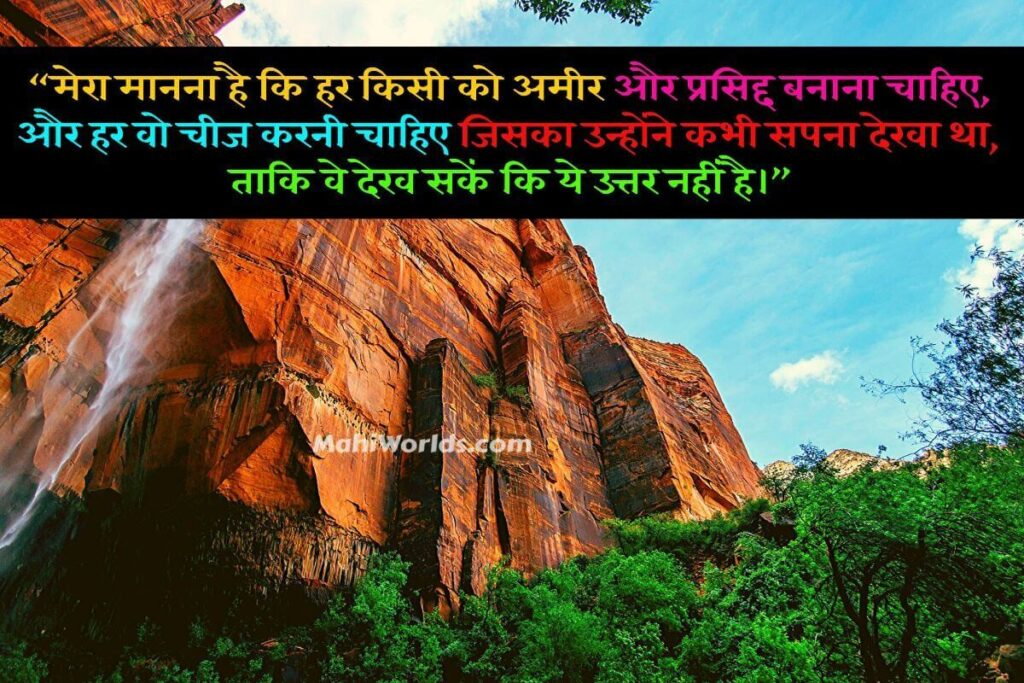 quotes-about-life-in-hindi