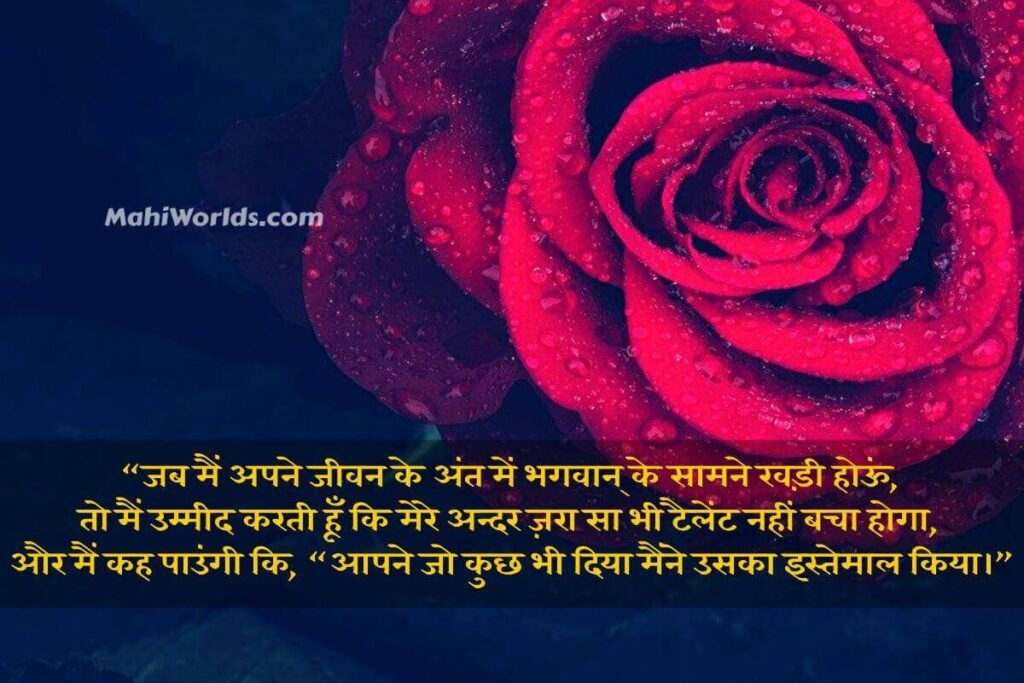 quotes-in-hindi-on-life