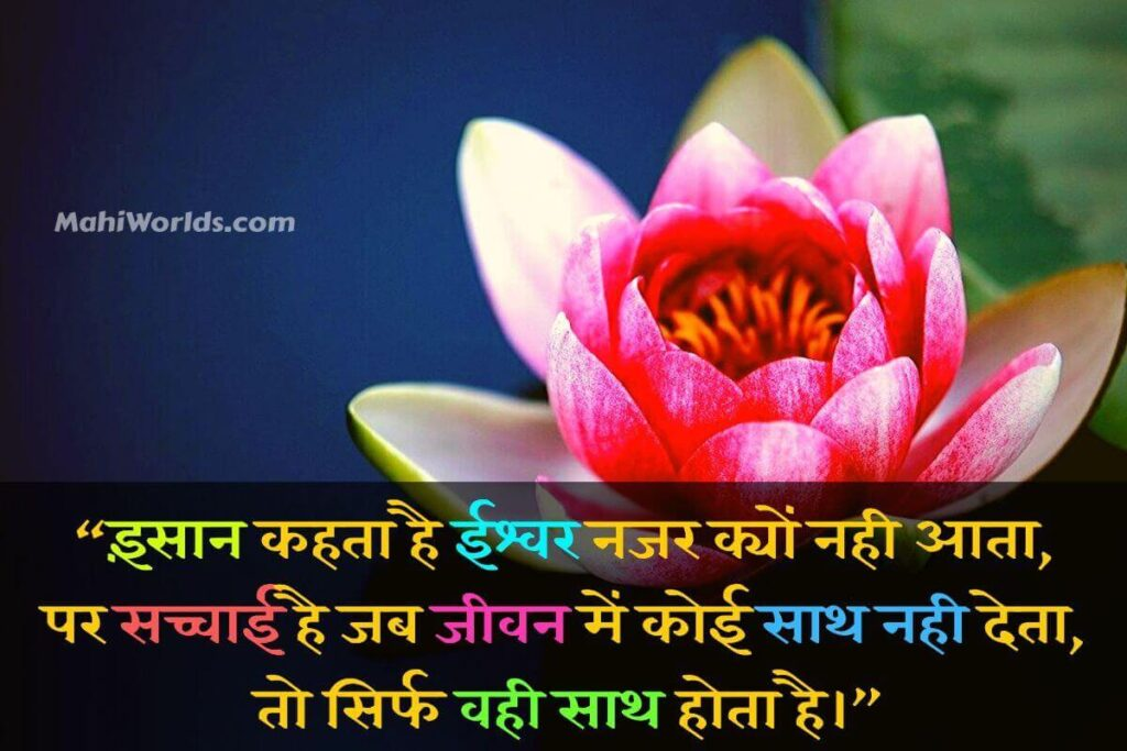 truth-of-life-quotes-in-hindi