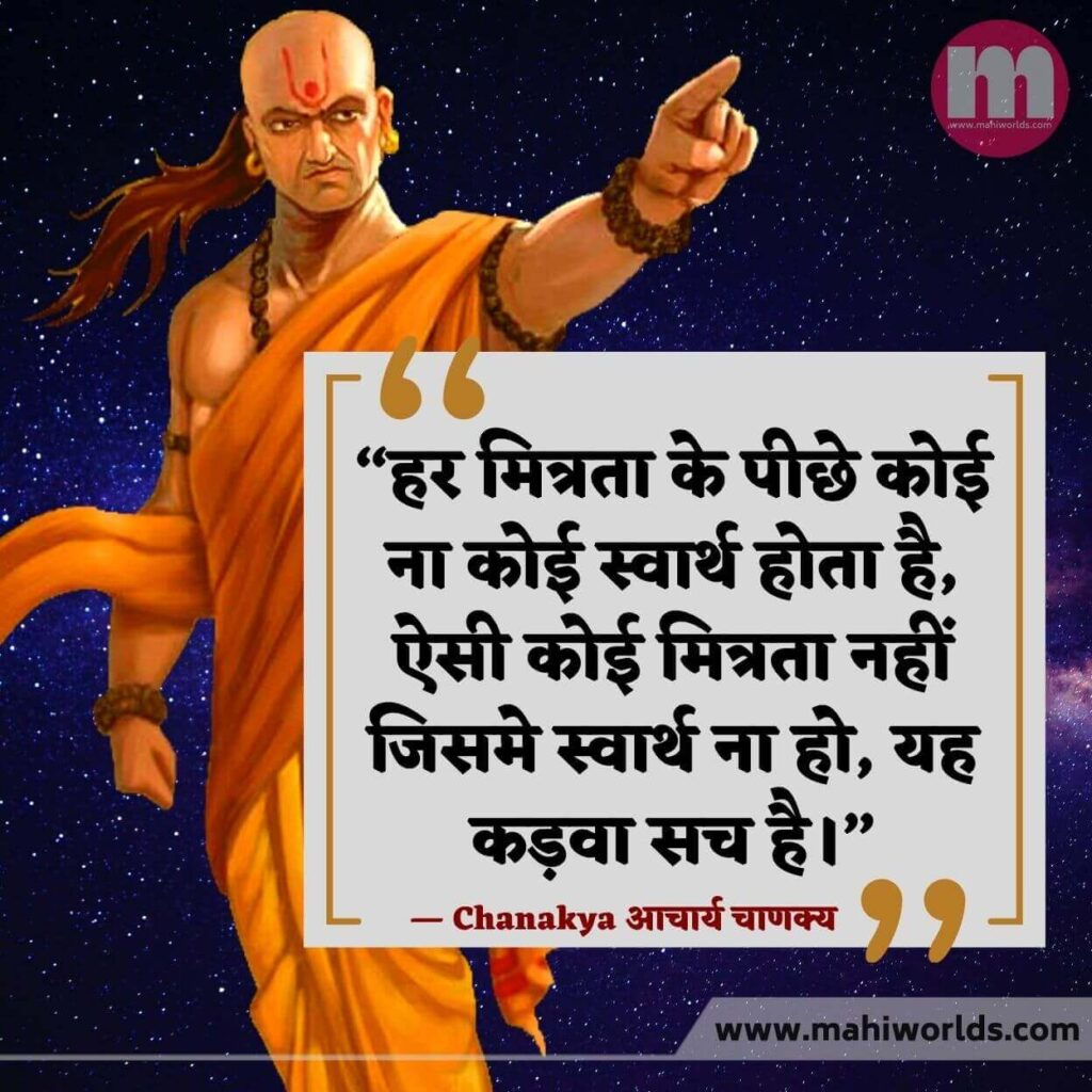 Famous Quotes Of Chanakya In Hindi
