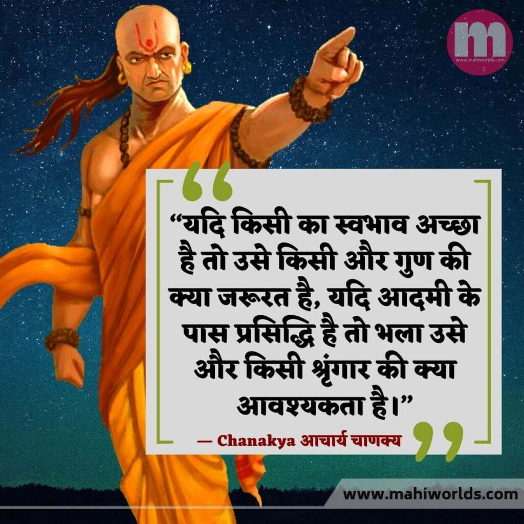 otivational Quotes In Hindi By Chanakya