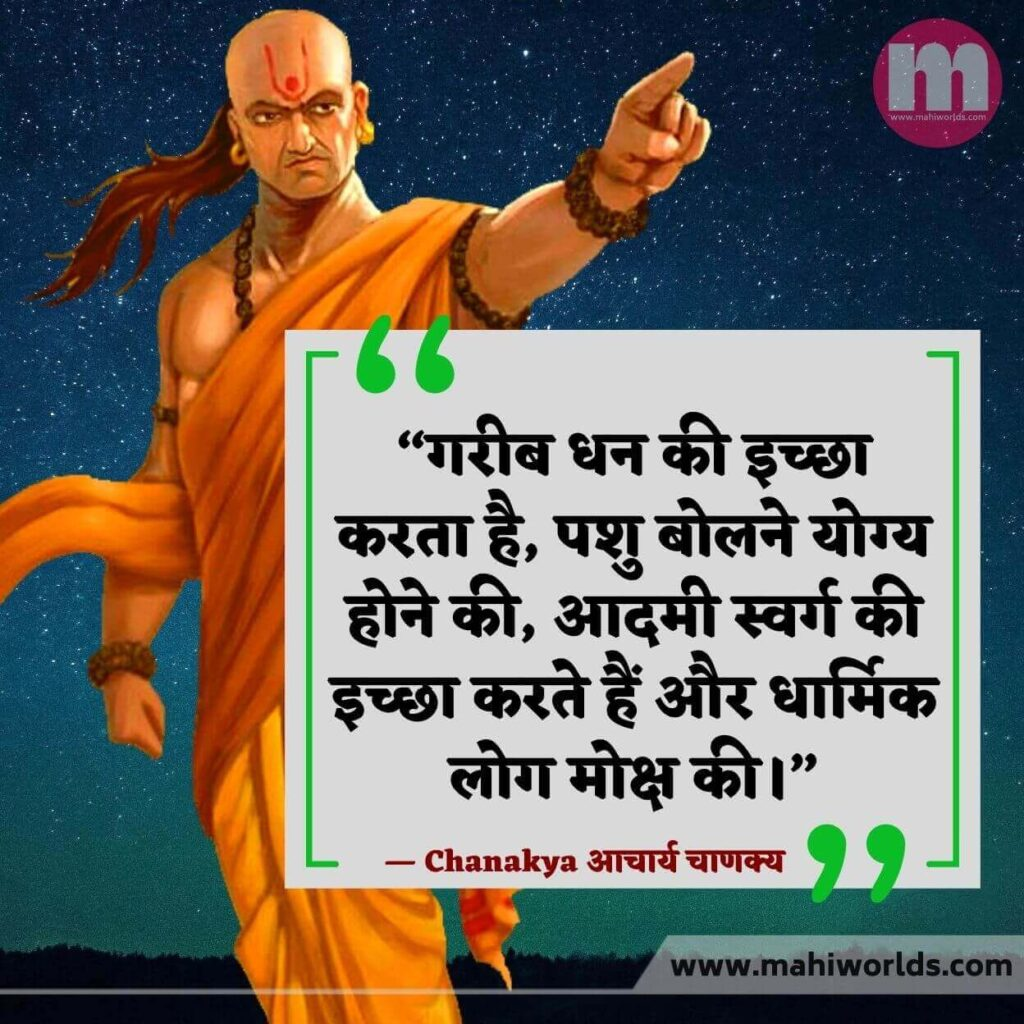 Chanakya Quotes On Love In Hindi