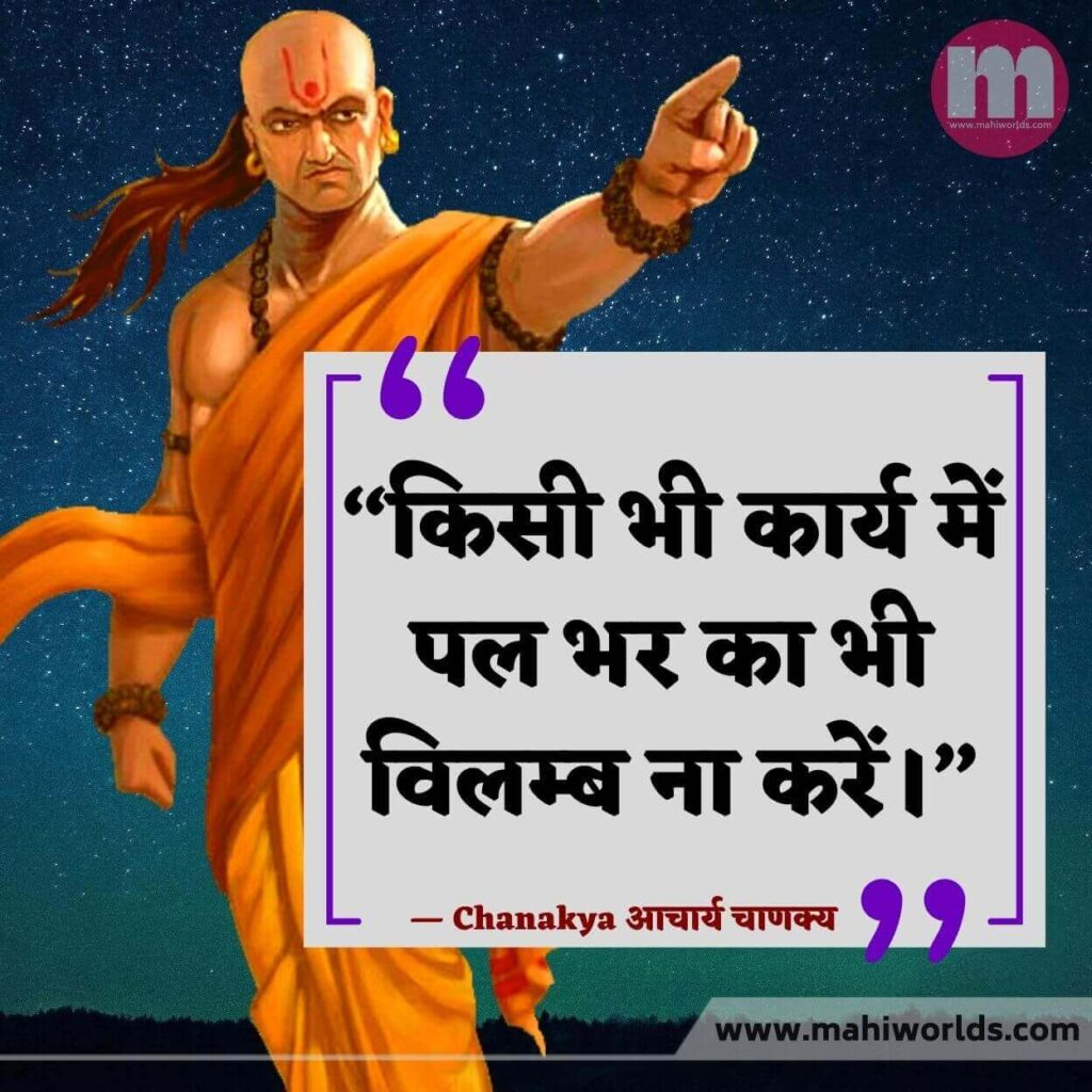 Chanakya Quotes About Friendship In Hindi