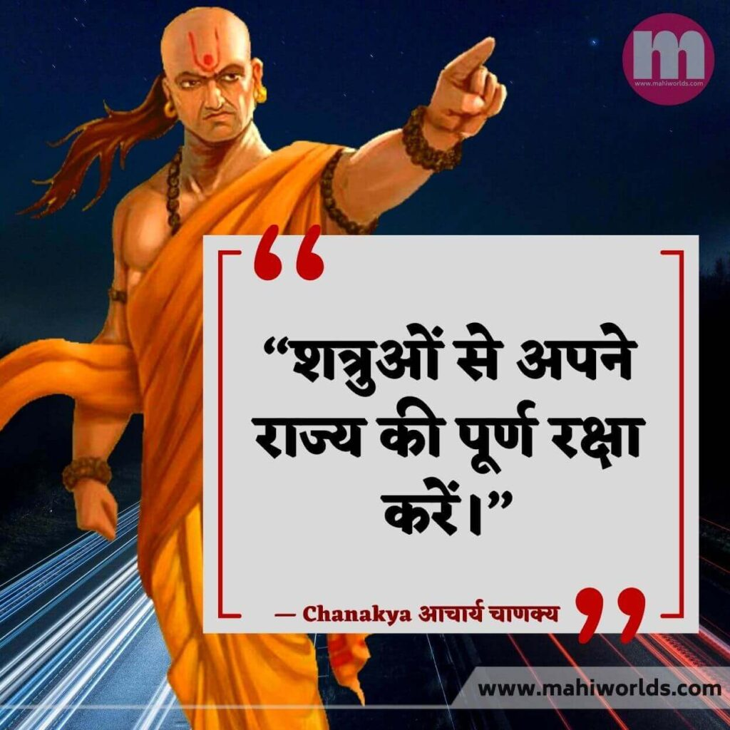 Chanakya Neeti Quotes In Hindi