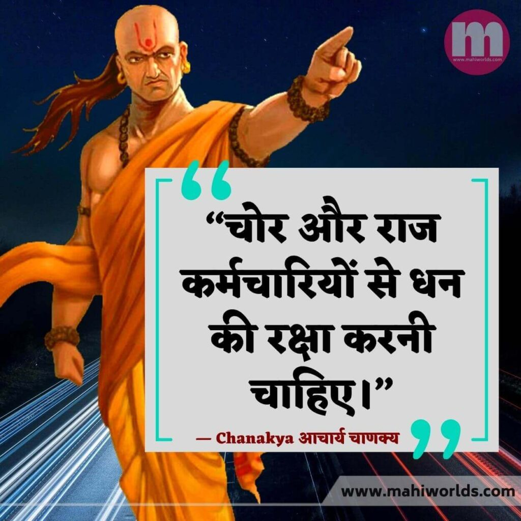 Acharya Chanakya Quotes In Hindi