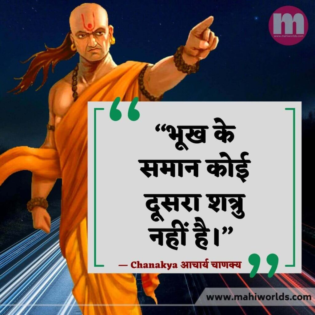 Chanakya Motivational Quotes In Hindi