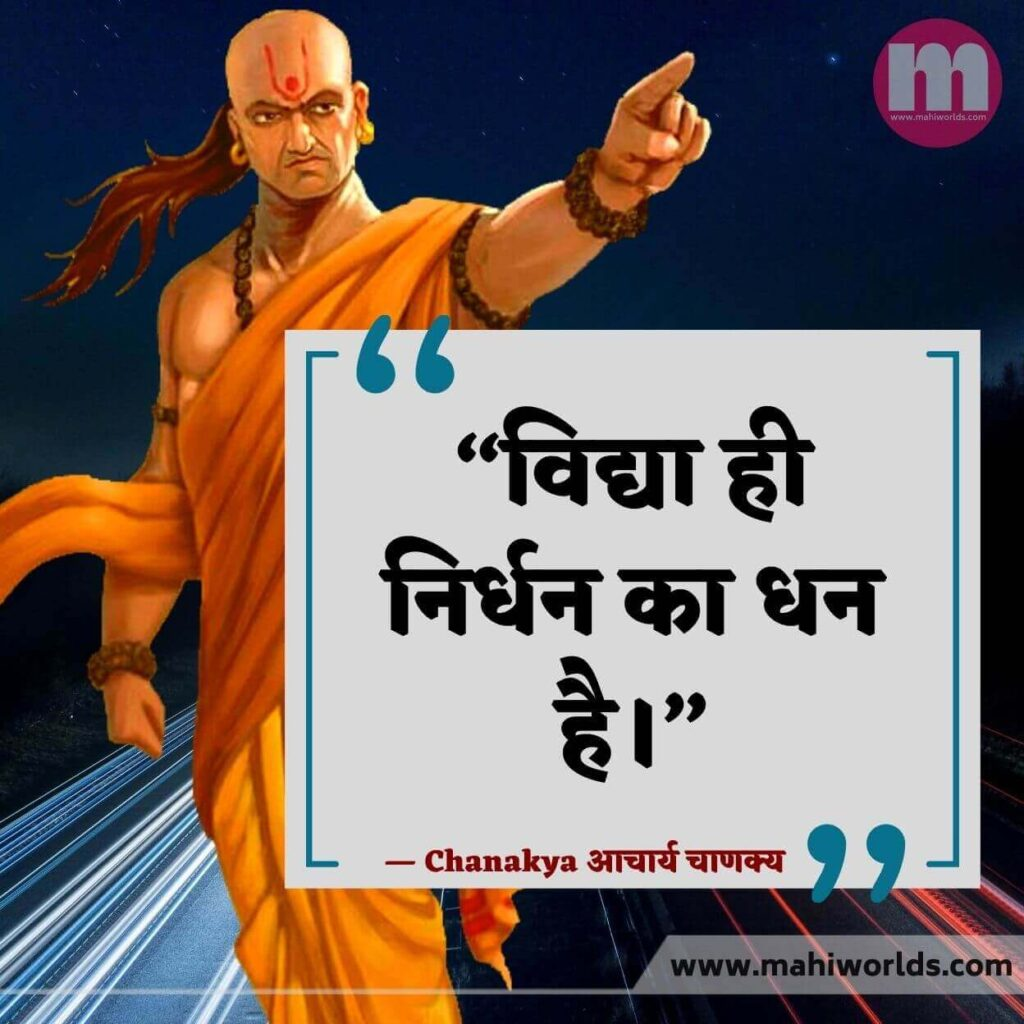 Quotes By Chanakya In Hindi