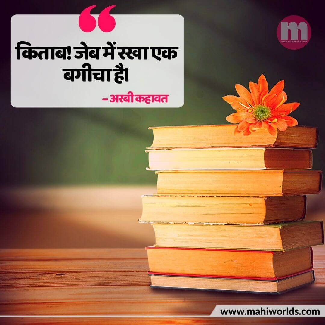 Motivational Quotes On Books In Hindi