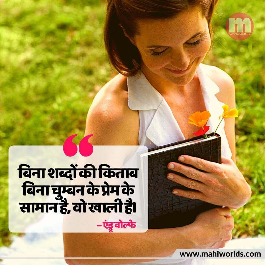 The Secret Book Quotes In Hindi