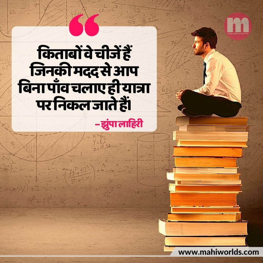 Shayari On Books In Hindi
