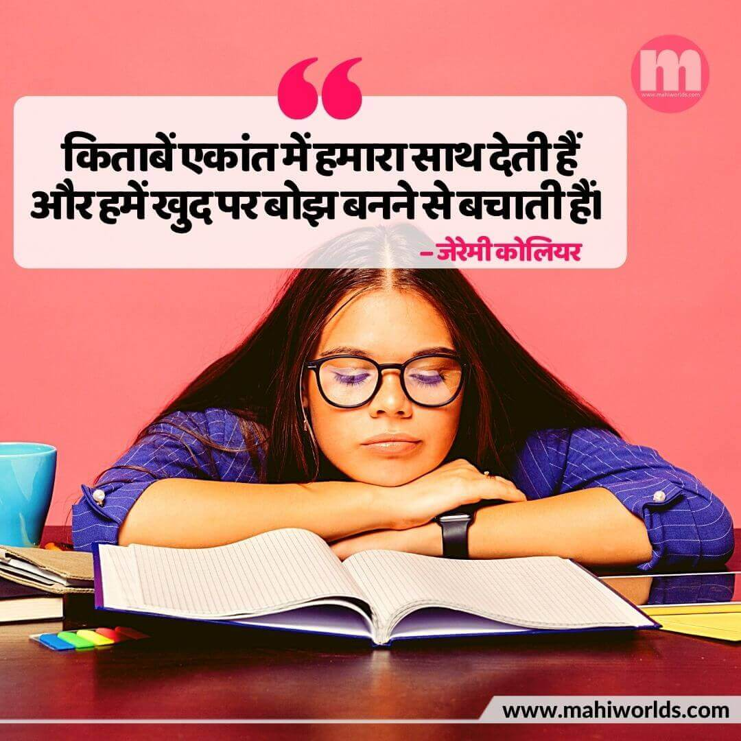 Library Quotes In Hindi
