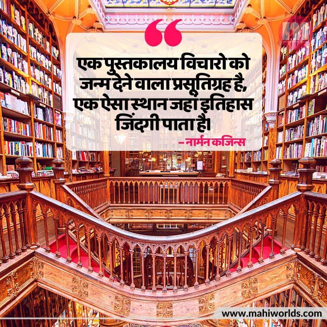 About Books In Hindi