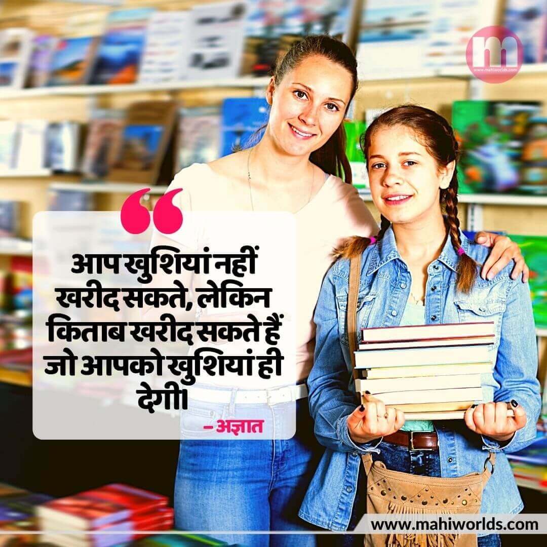 Quotes On Importance Of Books