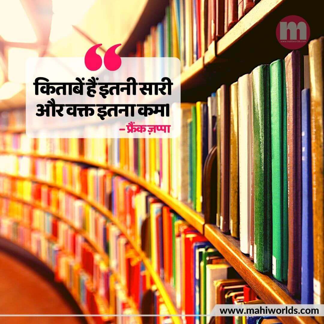 Quotes On Books In Hindi