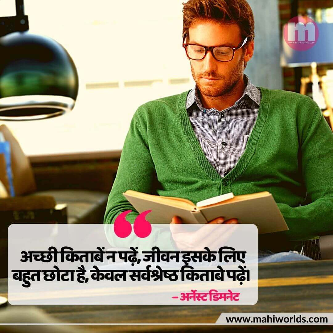 Quotes On Reading Books In Hindi