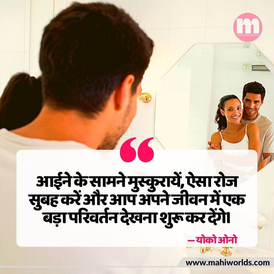 Smile Quotes In Hindi With Images