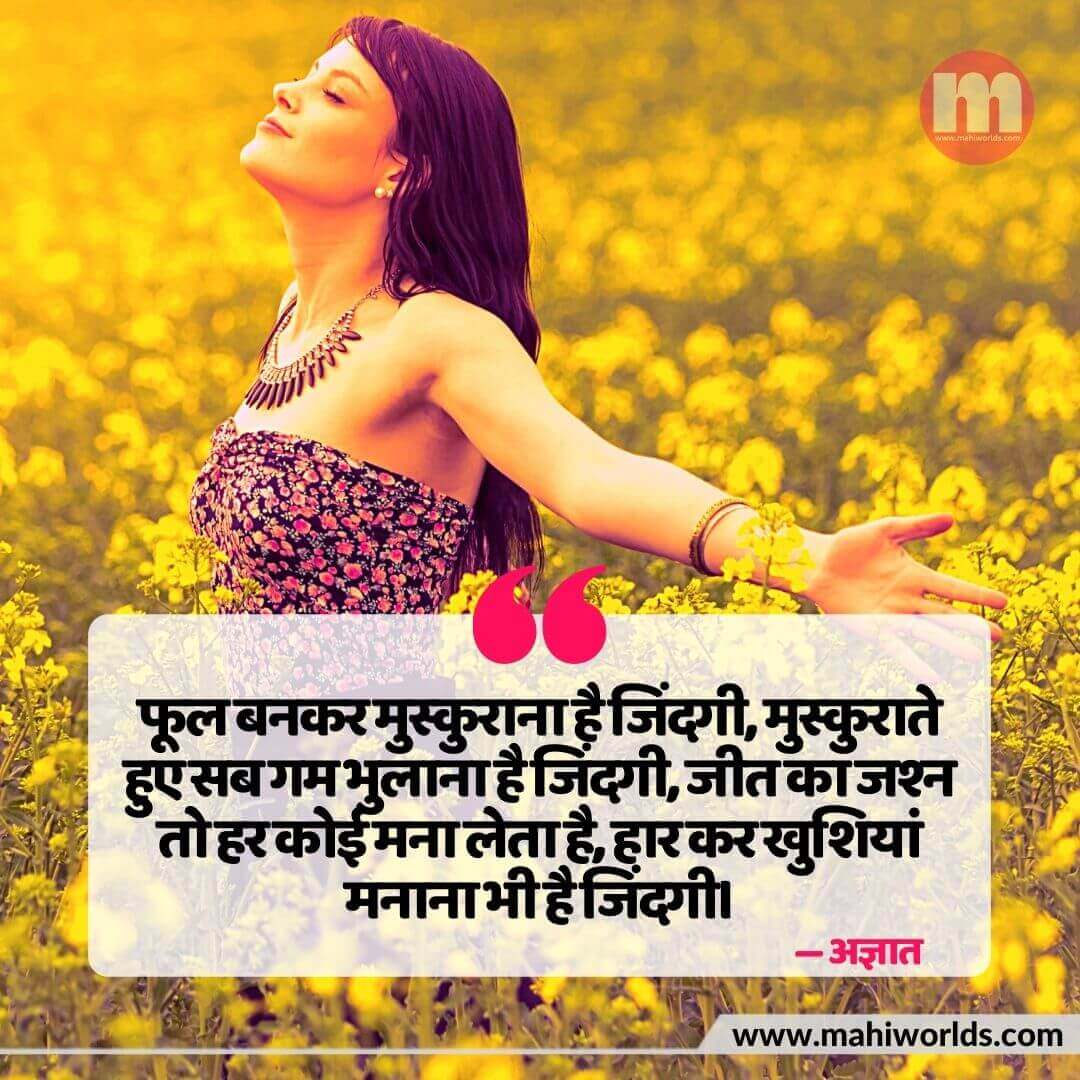 Quotes On Smile In Hindi With Images