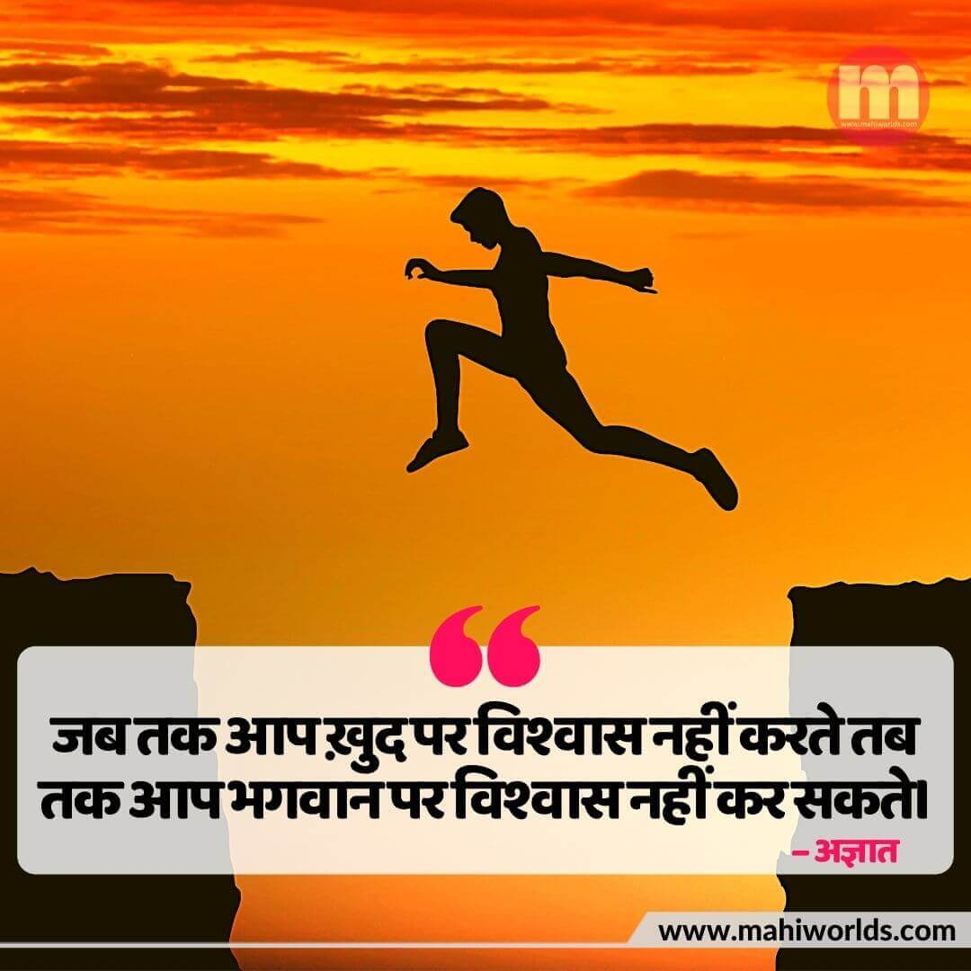 Trust Quotes In Hindi With Images