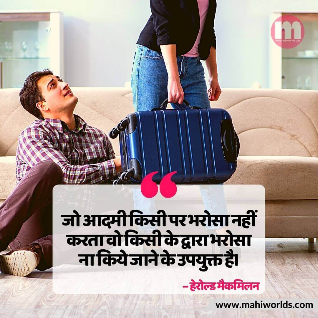 Quotes On Trust In Hindi