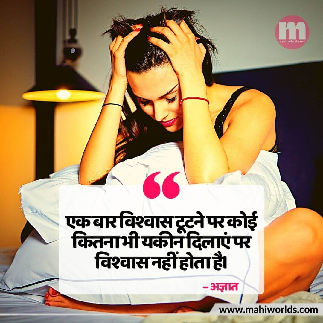 Quotes On Trust In Hindi With Images