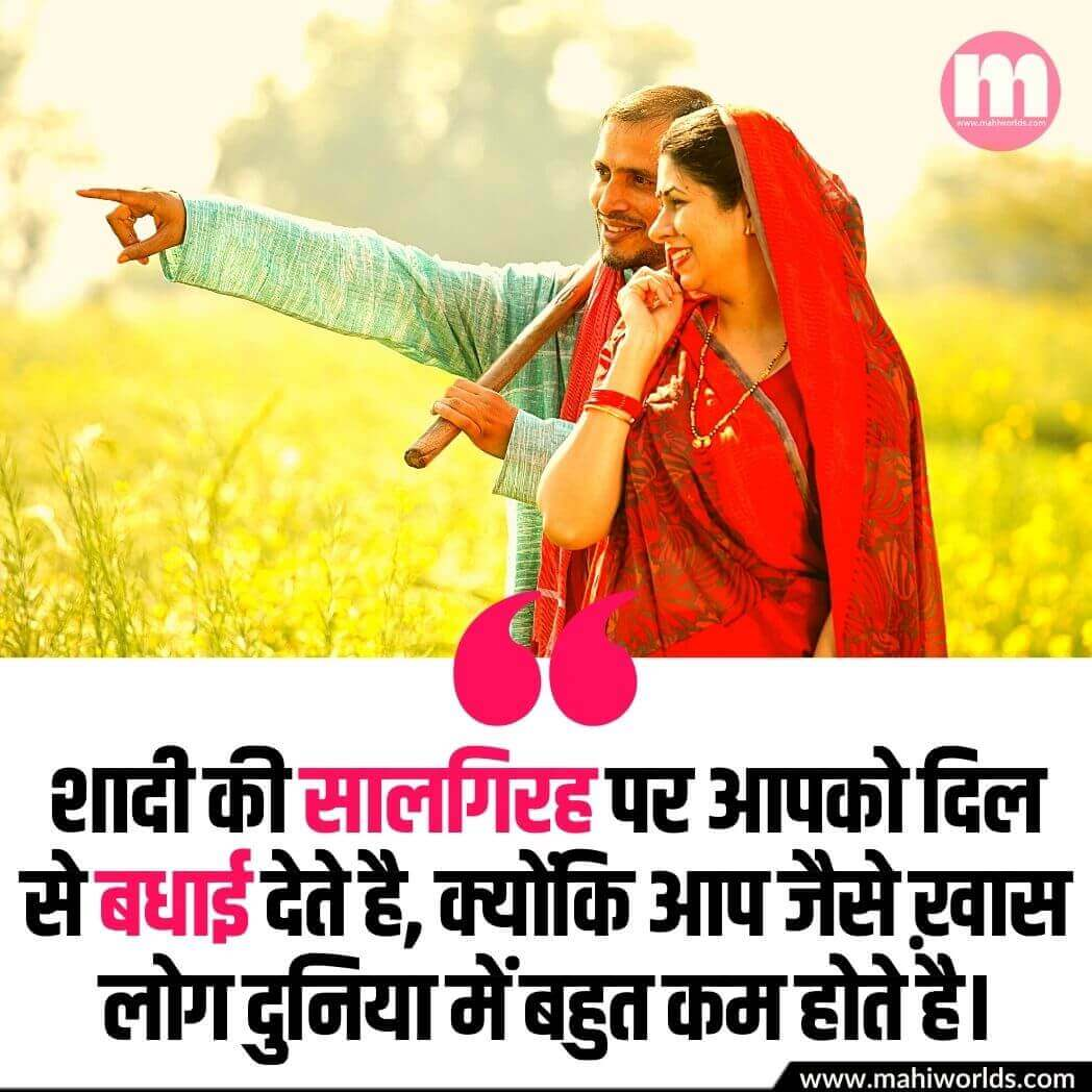 Happy Marriage Anniversary Wishes In Hindi