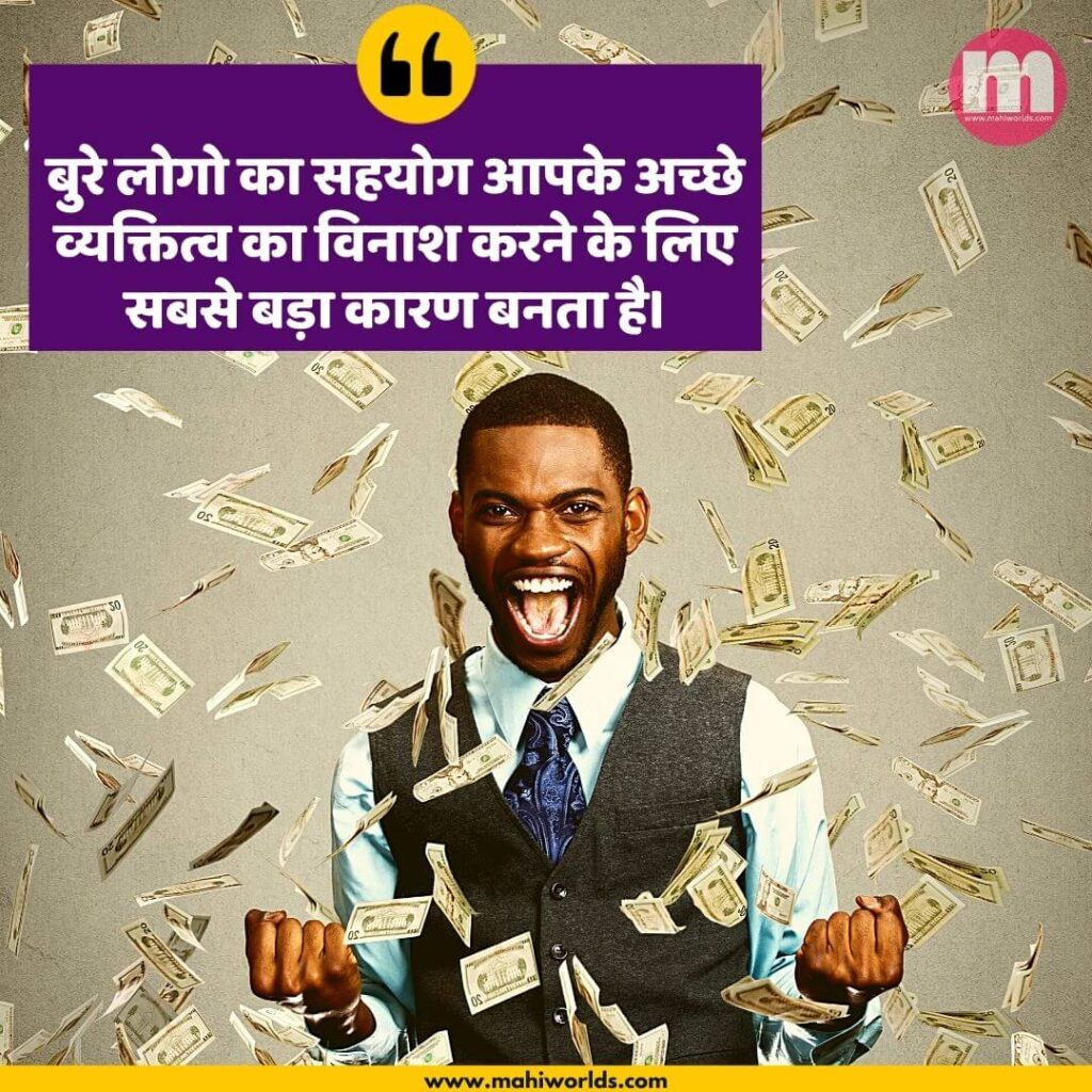 Great Personality Quotes in Hindi